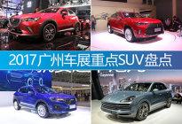 群星闪耀 2017年广州车展重点SUV盘点