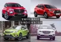 10万内最热门的4台SUV, 最耐撞、最安全的是哪台?