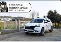 试驾:奇瑞目前最Diao的SUV,9.79万起值得买吗?