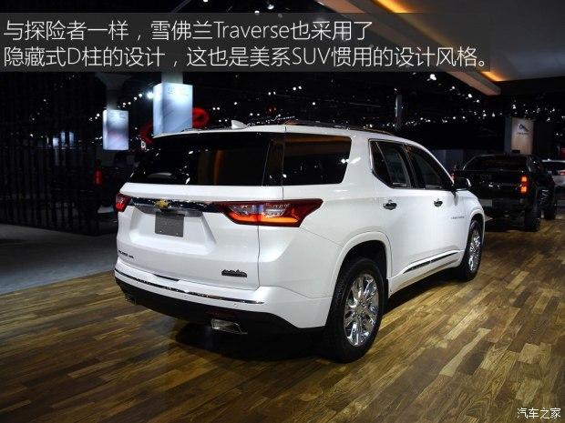 雪佛兰(进口) Traverse 2018款 基本型
