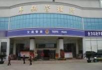 长沙县驾培机构质量信誉考核启动