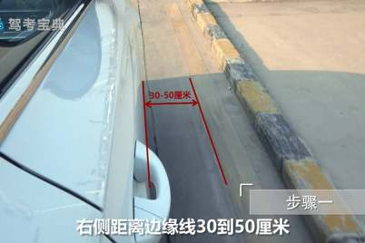 科二侧方位停车全程操作流程详解(学员请收藏)