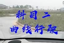 驾考科目二曲线行驶通关不难,只要学会这一招,考试绝不挂科!