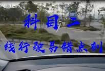 驾考科目二曲线行驶易错点归纳总结,学会后通过率能提高90%!