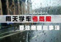 驾考当天碰上下雨天怎么办?掌握这个100分!