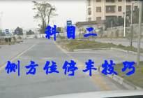 驾考科目二侧方位停车操作,让你一看就懂的技巧,考试倍感轻松!
