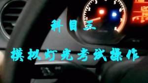 驾考科目三模拟灯光考试操作,驾考新规来了也不怕,轻松学会技巧