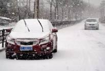 注意!本周降温!下雪天这么停车才能扛过冬天