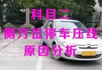 驾考科目二侧方位停车车身出线以及压线原因分析,全面了解一把过
