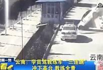 新闻 | 学员驾教练车冲下4米高台,网友: 起飞失败