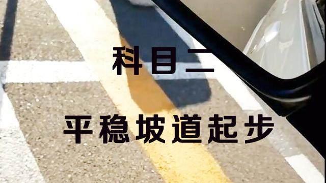 驾考科目二坡道平稳起步技巧讲解,考试不会熄火和溜车,过关容易