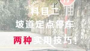 驾考科目二坡道定点停车总是看不准点?两种实用技巧一次搞定难题