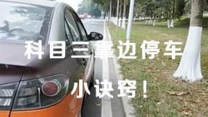 科目三靠边停车小诀窍,科目三考试轻松一把过技巧,超实用!