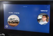 智能网联+语音控制 新一代ix35科技解读