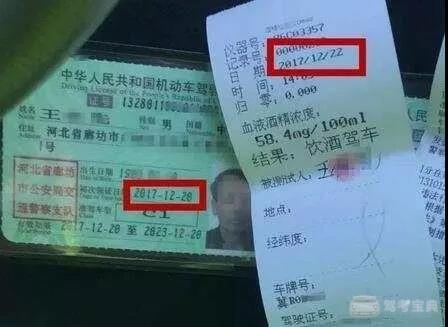 男子酒驾被吊销驾驶证,被称为史上