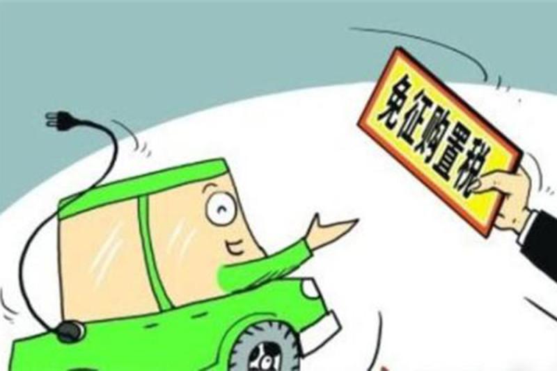 免征新能源汽车车辆购置税 延至2020年12月31日