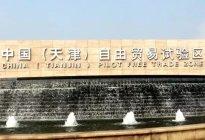 定了!天津将申报自由贸易港!
