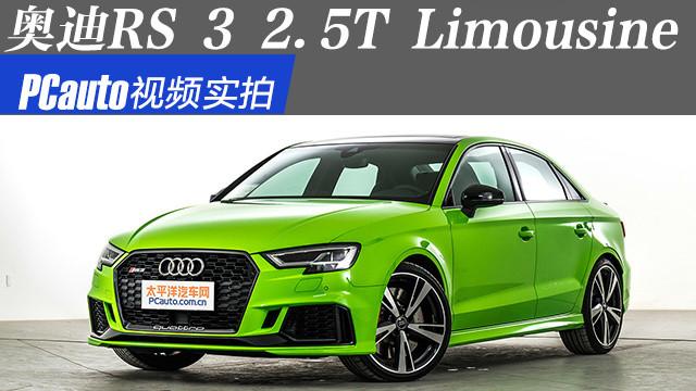 视频实拍奥迪rs 3 2017款 rs 3 2.5t limousine