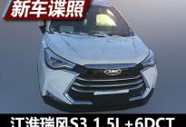 搭1.5L+6DCT 曝江淮瑞风S3新车型谍照