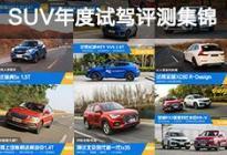 2017年度评测试驾精彩集锦 SUV篇