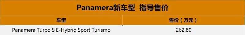 售262.80万 保时捷Panamera新车型上市