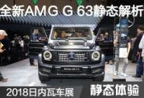 全新梅赛德斯AMG G 63静态体验 终极武器