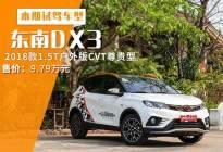 10万元内的精品SUV,试驾东南DX3 户外版!