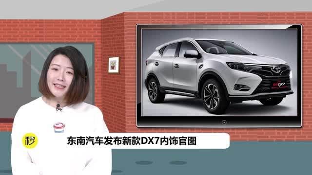 东南DX7内饰超豪沃尔沃全新S60揭秘