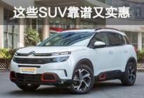 本田CR-V停售了 但还有这些靠谱SUV可买