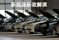 越过山丘 新能源汽车面临补贴递减的前景