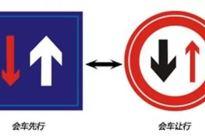 新交规来袭 开车上路注意这5组标志 否则12分不够扣