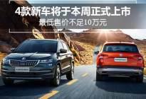 4款新车将于本周正式上市 最低售价不足10万元