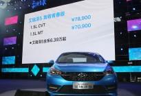 售7.09万起  艾瑞泽5新增车型上市