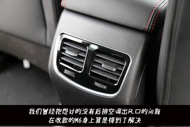 相比于变速器的升级,哈弗m6的7dct双离合版本车型增加了后排空调出