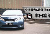空间最大&最保值的MPV-丰田塞纳