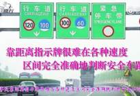 高速时速120,一不小心就追尾,老司机教你三秒跟车原则!