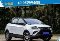 云度π3纯电动SUV上市 补贴后10.98万元起售