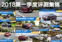 2018年第一季度精彩试驾评测集锦 轿车篇
