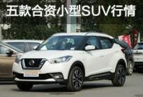 实惠超国产 五款合资小型SUV行情盘点