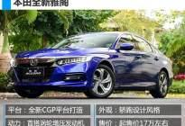 5款新车本周上市 第10代雅阁领衔/最低不足10万