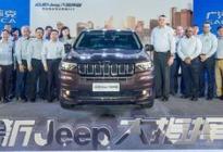 全新Jeep大指挥官上市 售27.98-40.98万