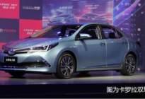 丰田曝北京车展阵容,首次推出插电混动车型