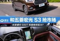 和五菱宏光S3抢市场 长安睿行S50T究竟有何实力?