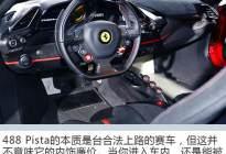 可以合法上路的赛车 法拉利488 Pista 实拍解析