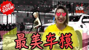 北京车展最美车模!美到窒息不接受反驳!
