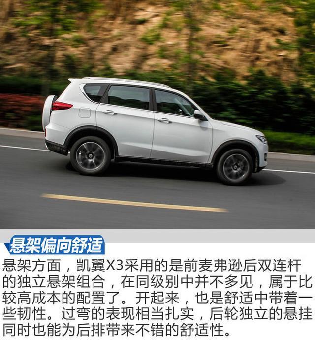 这台SUV居然增配又减价 2018款凯翼X3试驾