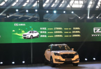 众泰T300 EV上市 补贴前17.99-19.99万