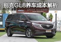 每月养车花2178元 别克GL8养车成本解析