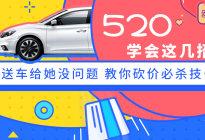 4S店买车陷阱多 老销售告诉你如何砍价才最划算