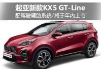 起亚新款KX5外观升级 配驾驶辅助系统/年内上市